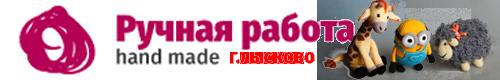 Игрушки ручной работы г.Лысково