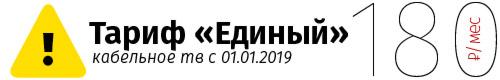Тарифы на кабельнов ТВ г.Лысково Магнит-ТВ